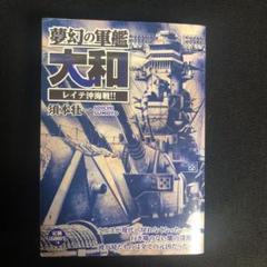 "Thumbnail of ""夢幻の軍艦大和 レイテ沖海戦!!"""