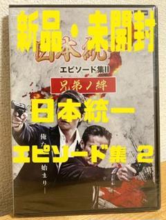 "Thumbnail of ""【新品・未開封】日本統一エピソード集2"""
