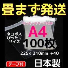 """Thumbnail of """"畳まず発送します❗️ 透明 opp袋 テープ付 a4  お買い得 100枚"""""""