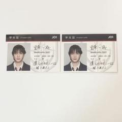 "Thumbnail of ""JO1 STARGAZER トレカ 豆原一成"""