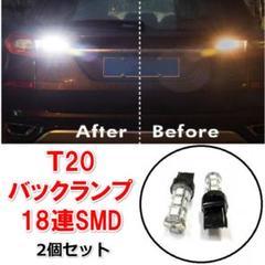 """Thumbnail of """"爆光 T20 LED 18連 コーナリングランプ バックランプ リアフォグランプ"""""""