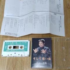 """Thumbnail of """"手話の丸山浩路(まるやまこうじ)先生、カセットテープ"""""""