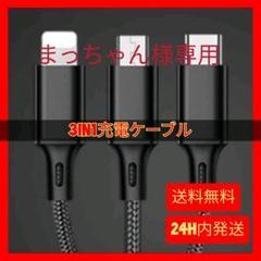"""Thumbnail of """"3in1 充電ケーブル 変換アダプタ 1.1m 変換アダプタ iPhone 黒"""""""