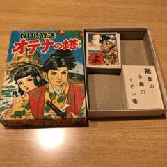 "Thumbnail of ""昭和30年 オテナの塔"""