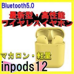 "Thumbnail of ""ワイヤレスイヤホン inpods12 Bluetoothイヤフォン イエロー"""