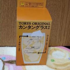 "Thumbnail of ""TORYS ORIGINAL カンタングラス トリス オリジナル カンタングラス"""