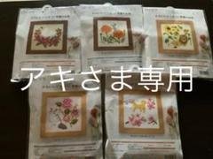 """Thumbnail of """"クロスステッチキット かわいいどうぶつと季節のお花"""""""
