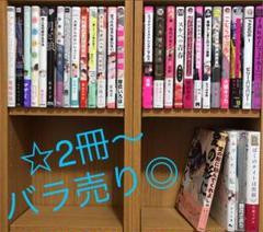 "Thumbnail of ""女性向けコミック セット バラ売り"""