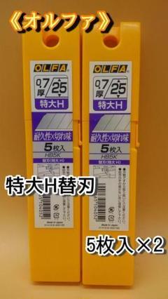 "Thumbnail of ""オルファ 《特大H 替刃》 【HB5K】 10枚セット"""