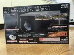 """Thumbnail of """"【ベルソス VS-P01S】DVDプレーヤー搭載プロジェクター&地デジTV受信"""""""