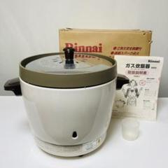 "Thumbnail of ""【状態良好】Rinnai 業務用ガス炊飯器 LPガス用 2升 RR-20SF1"""