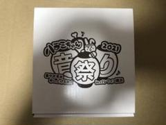 """Thumbnail of """"ハラミちゃん 音祭り 特上ハラミ券特典 グッズ お茶碗"""""""