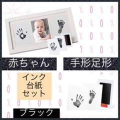 "Thumbnail of ""手形/足型 赤ちゃん手形♡汚さず使えるスタンプ 無害インク ブラック"""
