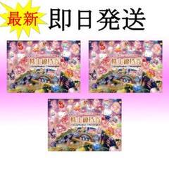 """Thumbnail of """"株主優待券 サンリオピューロランド ハーモニーランド チケット 3枚 ⑦A1"""""""