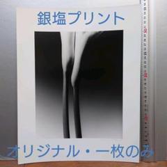 "Thumbnail of ""銀塩プリント・世界に一枚のみ 井上治(Osamu Inoue)フォトアート作品"""