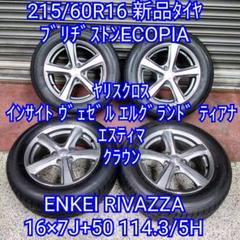 "Thumbnail of ""215/60R16 ブリヂストンECOPIA新品タイヤ&ENKEIアルミ"""