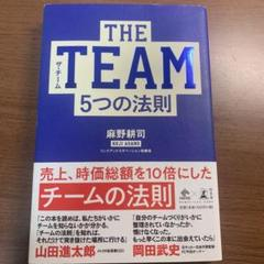 "Thumbnail of ""THE TEAM 5つの法則"""
