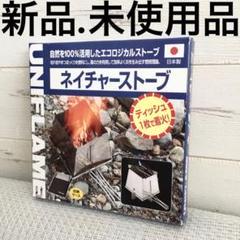 "Thumbnail of ""【新品.未使用】ユニフレームネイチャーストーブ UNIFLAME683033"""