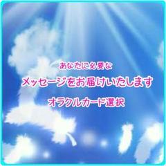 """Thumbnail of """"タロット&オラクル占い"""""""