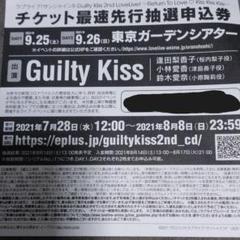 """Thumbnail of """"ラブライブ!サンシャイン!! Guilty Kiss"""""""