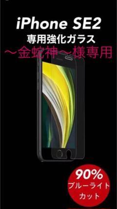 """Thumbnail of """"iPhone se 第2世代 9H専用ガラスフィルム ランダムおまけつき"""""""