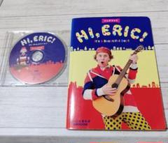 """Thumbnail of """"えいごであそぼ 「ハーイ、エリック!」CD&ソングブック"""""""