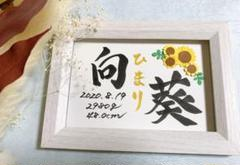"Thumbnail of ""命名書♡向日葵②"""