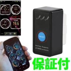 "Thumbnail of ""【保証付】v2.1小型OBD2アダプター Bluetooth 診断機 スマホ"""