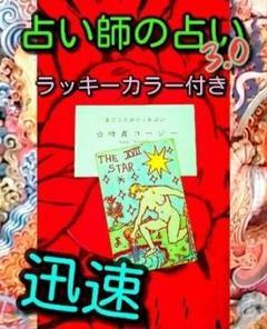 "Thumbnail of ""☆タロット占い☆"""