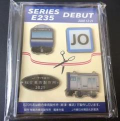 E235系横須賀線・総武快速線 運転開始記念ピンズセット