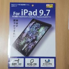 "Thumbnail of ""Ipad 9.7インチ 保護フィルム"""