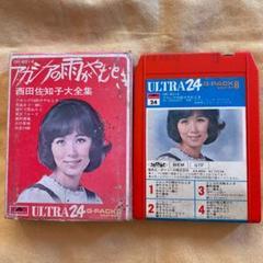 "Thumbnail of ""西田佐知子さんトラックテープ(8トラック)"""