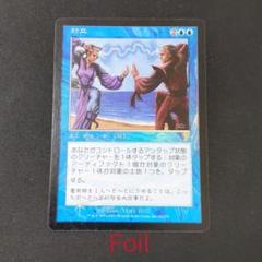 "Thumbnail of ""【擦れ、裏面白かけアリ】 対立 foil  日本語1枚(新品未使用)"""