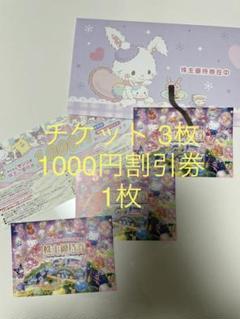 "Thumbnail of ""サンリオ 株主優待券"""