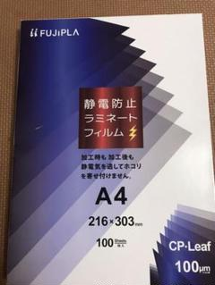 "Thumbnail of ""ラミネートフィルム"""