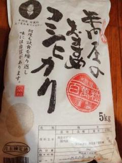 """Thumbnail of """"セール★五つ星マイスター お米★本間屋のおすすめコシヒカリ  5キロ"""""""