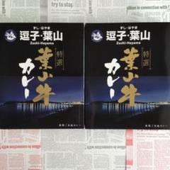 "Thumbnail of ""逗子 葉山 特選 葉山牛カレー 2個セット"""