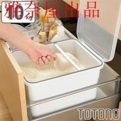 """Thumbnail of """"米びつ トトノ 10kg すり切り計量スコップ付 引き出し用"""""""
