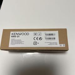 "Thumbnail of ""ケンウッド KHS-21"""