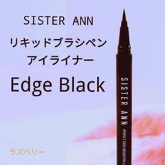 """Thumbnail of """"シスターアン リキッドブラシペンアイライナー ブラック SISTER ANN"""""""