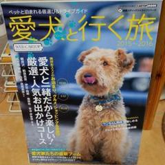 """Thumbnail of """"愛犬(ワンコ)と行く旅、 ペットと泊まれる素敵な宿 2冊セッ"""""""