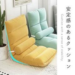 """Thumbnail of """"座椅子 ソファ 座いす おしゃれ チェア チェアー 座椅子カバー コンパクト"""""""