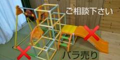 """Thumbnail of """"アンパンマン ジャングルジム バラ売り"""""""