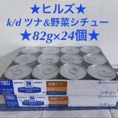 "Thumbnail of ""ヒルズ 猫 腎臓ケア k/d ツナ&野菜シチュー 24缶"""