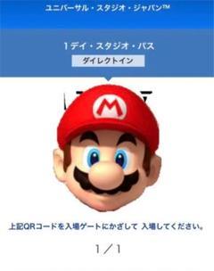 "Thumbnail of ""USJチケット 1デイ"""