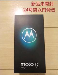 """Thumbnail of """"モトローラ moto g pro ミスティックインディゴ 新品未使用 SIMフリ"""""""