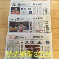 """Thumbnail of """"読売新聞3日分"""""""