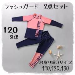 "Thumbnail of ""新品★ ラッシュガード ツートンカラー 水着 マリンスポーツ ピンク 120"""