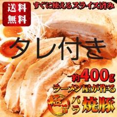 """Thumbnail of """"ラーメン 店のプロが作る箸で切れる 豚バラ チャーシュー 焼豚 400gタレ付き"""""""