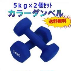 "Thumbnail of ""ダンベルセット 5キロ×2個 計10キロ 5kg 計10kg 鉄アレイ【青】②"""